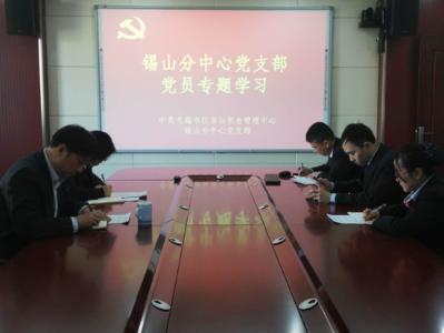 """锡山分中心党支部组织学习""""两会""""精神和《中华人民共和国宪法修正案》"""