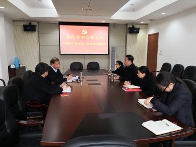 惠山分中心党支部召开党员学习会