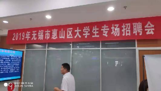 惠山分中心走进区内大学生专场招聘会送政策