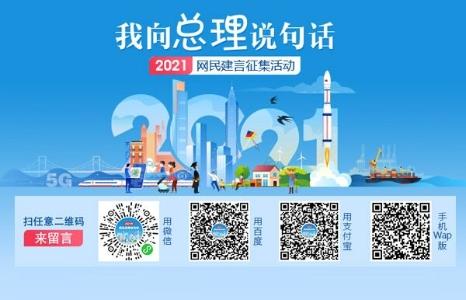"""2021""""我向总理说句话""""网min建言征集活动"""