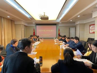 中心召kai2021年工作务xu会