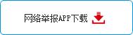 网络举报APP下载