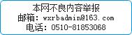 本网举报电话及邮箱:0510-81853068,wxrbadmin@163.com