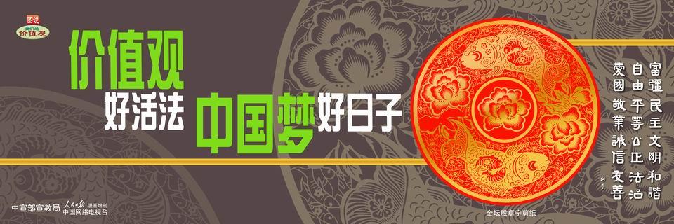 价值观好活法 中国梦好日子