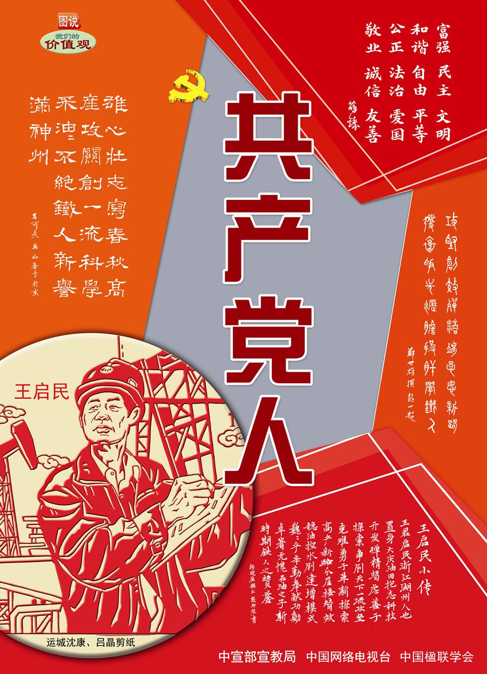 共产党人 王启民