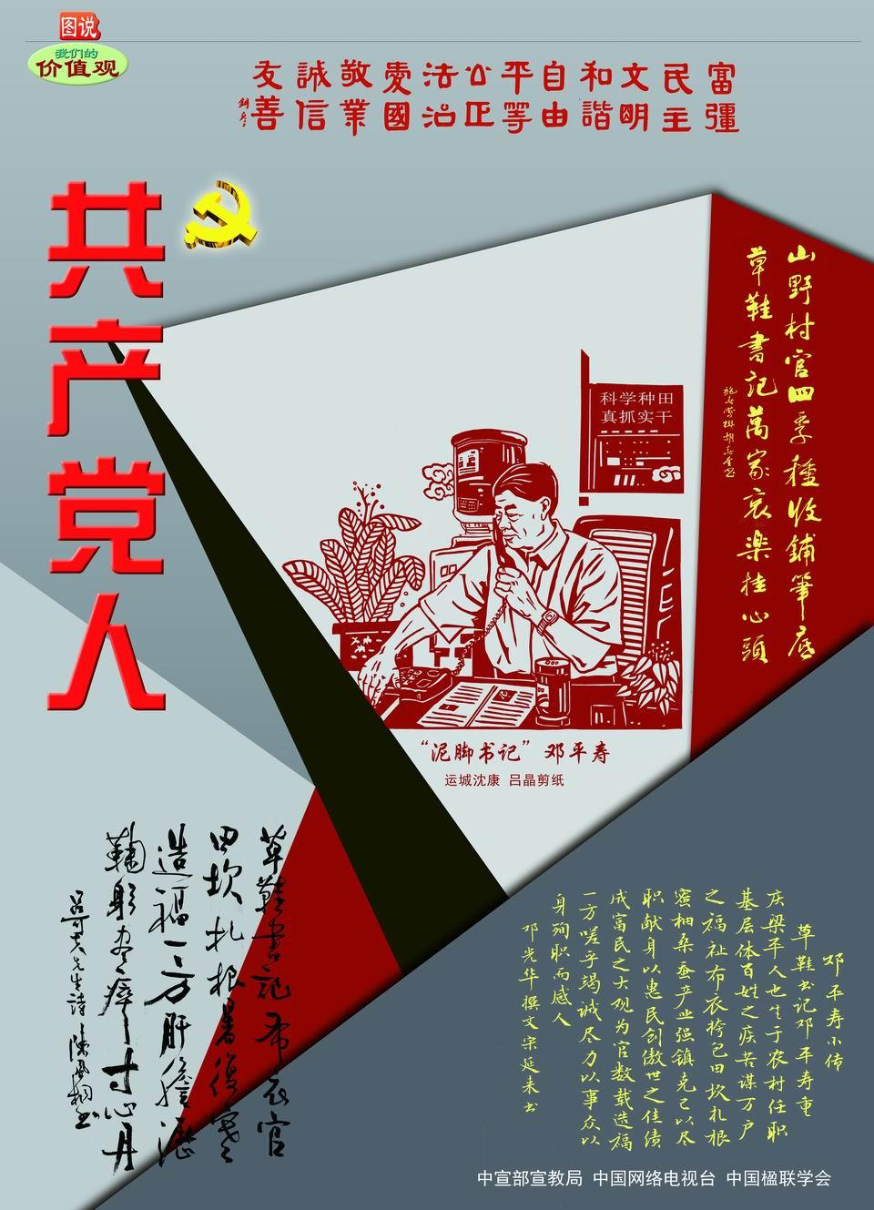 共产党员-邓平寿