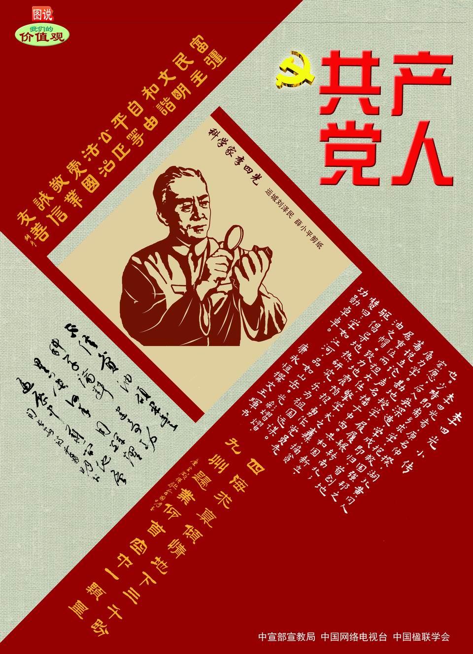 共产党员-李四光