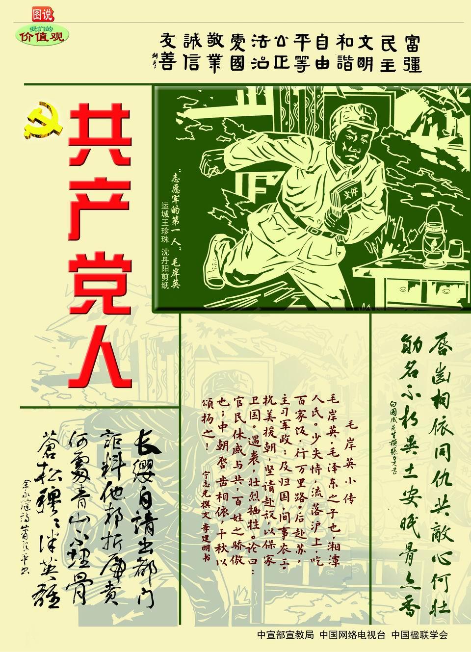 共产党员-毛岸英