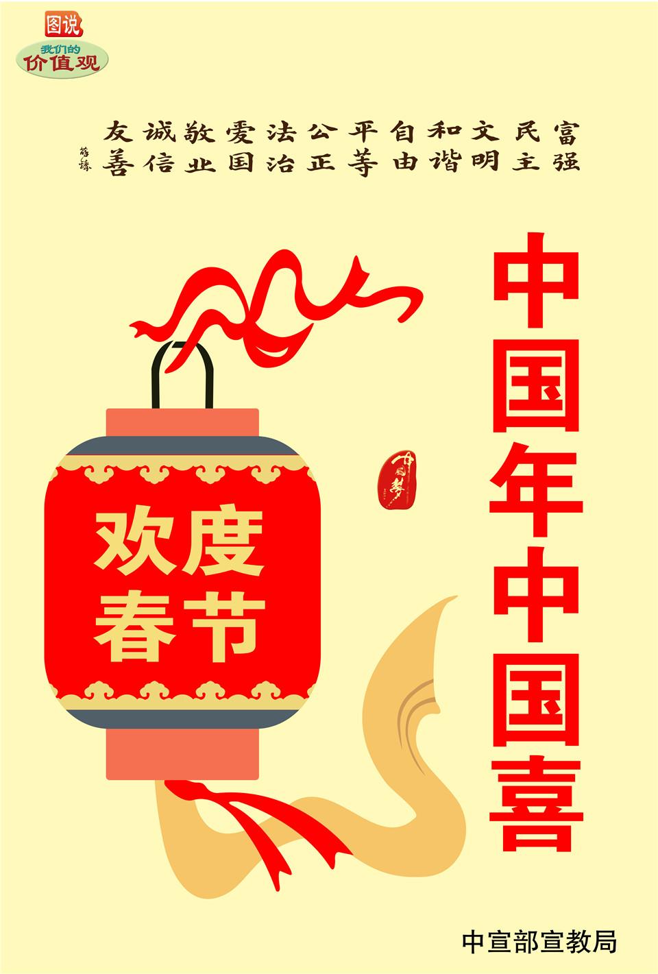 中国年中国喜