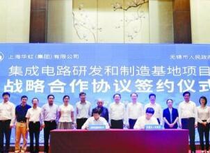 华虹无锡集成电路研发和制造基地项目签约