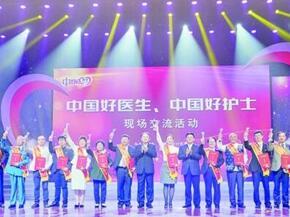 """""""中国好医生、中国好护士""""(江苏专场)现场交流活动在锡举行"""