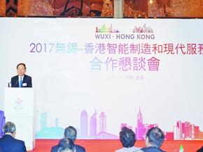 无锡—香港智能制造和现代服务业合作恳谈会举行