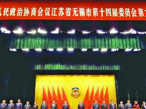 政协无锡市十四届二次会议胜利闭幕