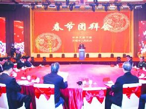 市委市政府举行春节团拜会