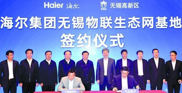 海尔集团无锡物联生态网基地项目签约