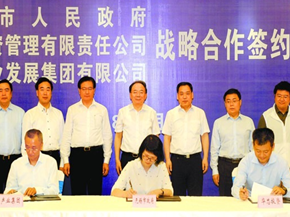 我市与国家集成电路产业投资基金签署战略合作协议