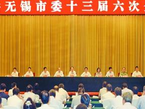 中共无锡市委十三届六次全会举行