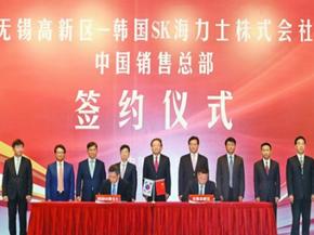 韩国SK海力士中国销售总部落户无锡