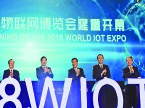 2018世界物联网博览会在无锡开幕