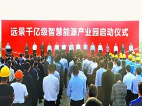 远景千亿级智慧能源产业园启动建设