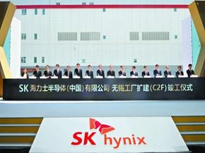 韩国SK海力士二工厂项目竣工投产