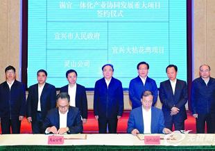 锡宜一体化产业协同发展重大项目签约仪式在宜兴举行