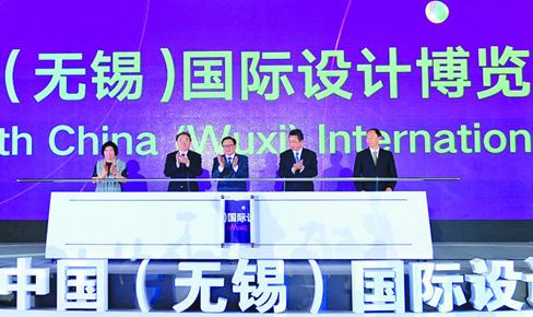 第十五届中国(无锡)国际设计博览会5月25日开幕