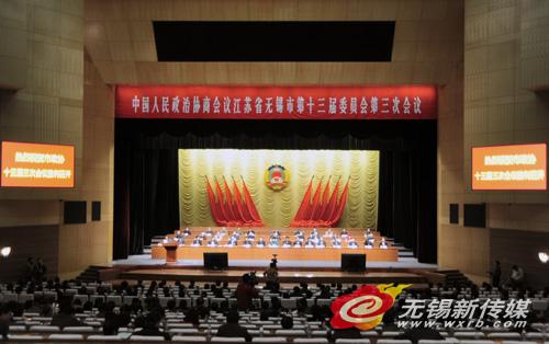 政协无锡市第十三届委员会第三次会议胜利闭幕